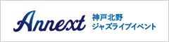 神戸・北野のジャズライブイベントAnnext